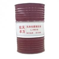 无灰抗磨液压油L-HM