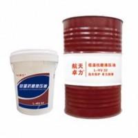 低温抗磨液压油L-HV