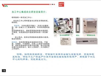加工中心集成自主研发设备