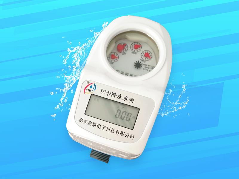 纳米尼龙IC卡水表-DN20