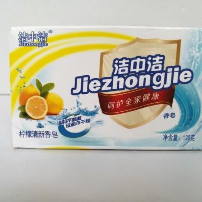 洁中洁柠檬清新香皂
