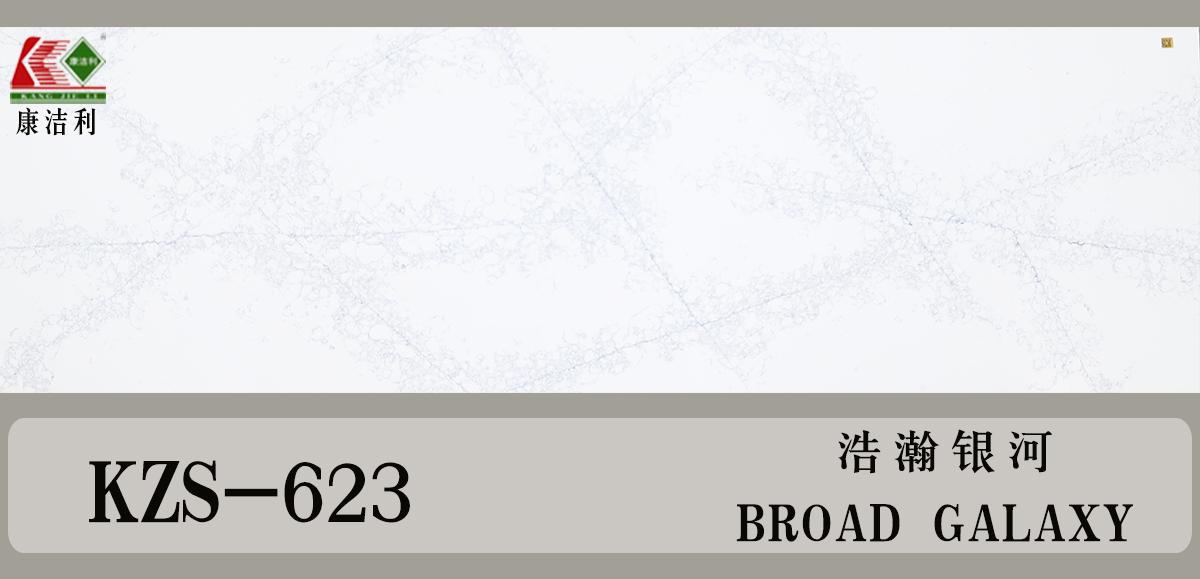 kzs-623浩瀚银河