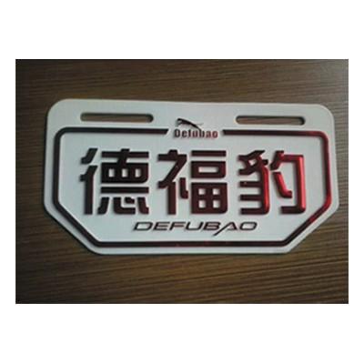 泰安金属标牌